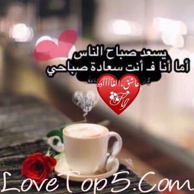 بيسيات صباحيه حب وغزل ورومانسية تذوب موسوعة الحب والرومانسية
