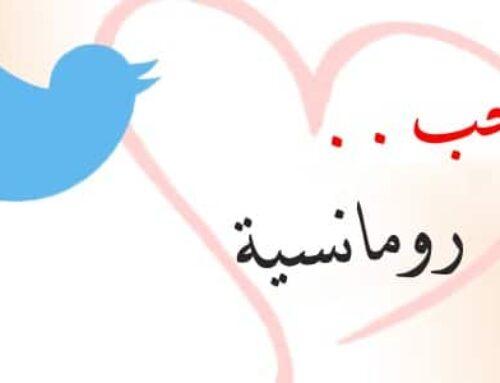 كلام رومانسي تويتر خطير يذوب القلب والعقل