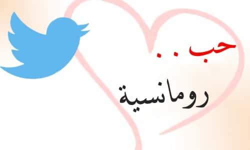 كلام رومانسي تويتر