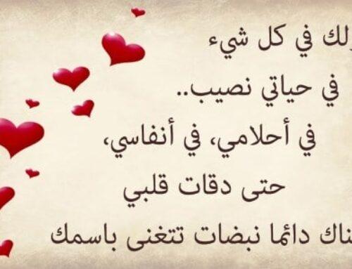 خواطر حب وعشق نابعة عن قلب جعل من الحب مقاسا لنبضاته