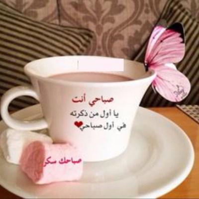 صباح العشق والغرام