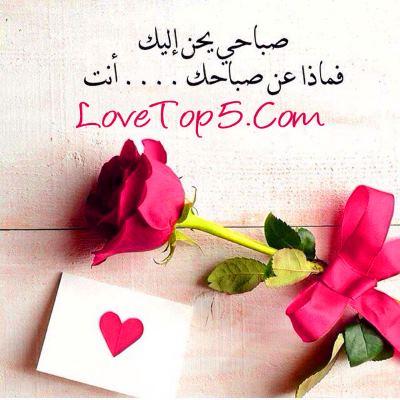 صباح الحب حبيبي