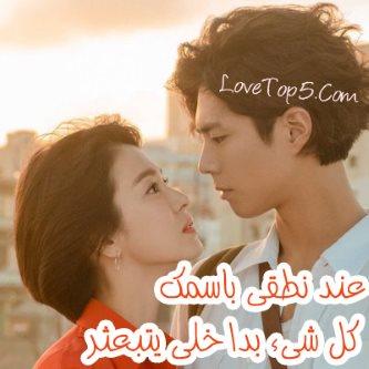 كلام عشق