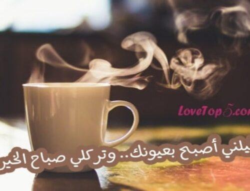 صباح الحب والجمال