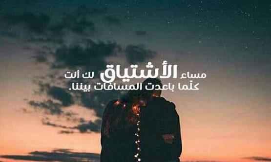 مساء الحب
