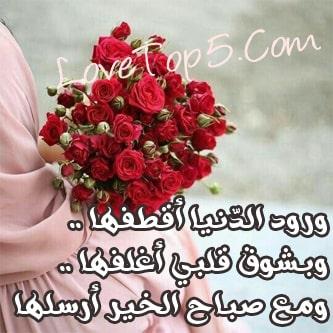 صباح الحب حبيبتي