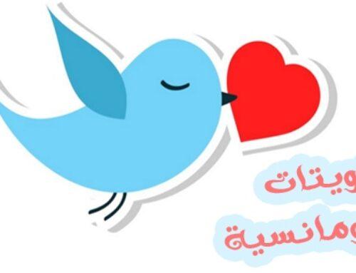 عبارات غزل تويتر تويتات جديدة كلها رومانسية