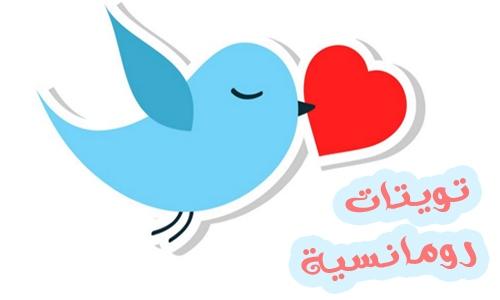 رسائل حب تويتر