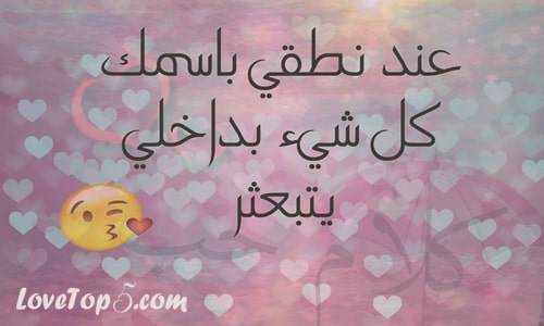 كلام حب رومانسي