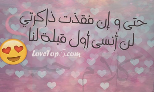رسائل حب رومانسيه