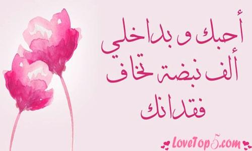 كلام عشق للحبيب