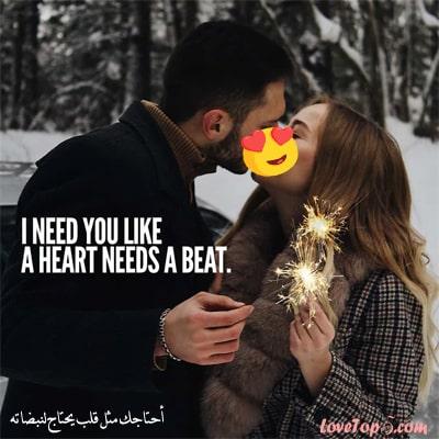 عبارات حب بالانجليزي مع الترجمه