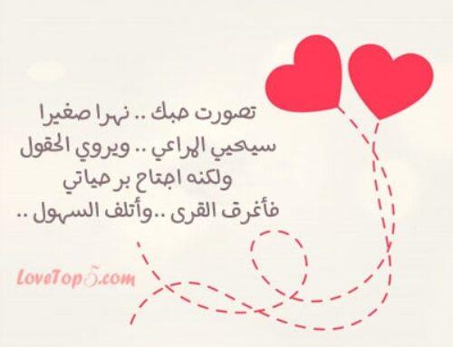 كلمات شعر حب راقية ورومانسية تذوب القلب