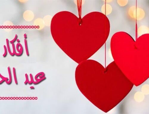 أفكار عيد الحب لقضاء يوم رومانسي جميل ومتميز