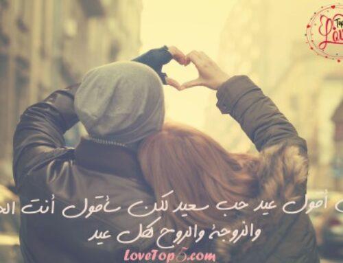 تهنئة عيد الحب للزوجة قصيرة تذوب القلب