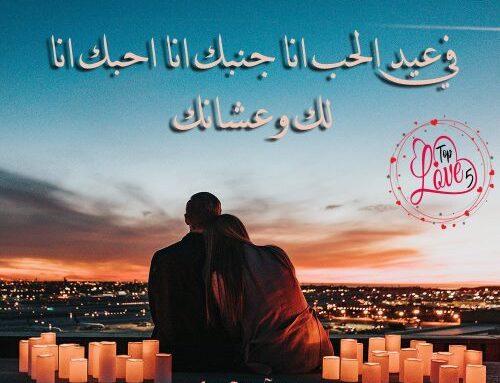 تهنئة عيد الحب بأجمل العبارات الرومانسية