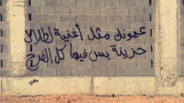 جداريات حب وغزل
