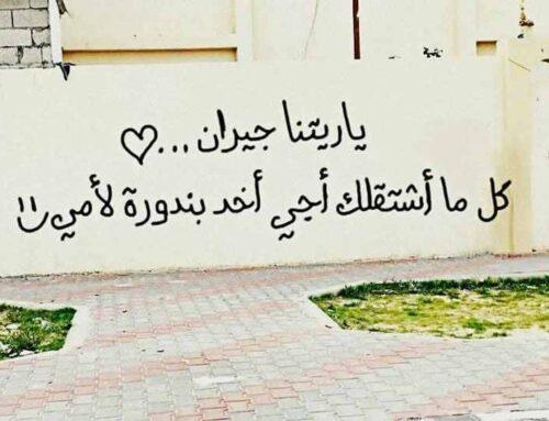 جداريات حب ورومانسية خطيرة ومضحكة وجد معبرة