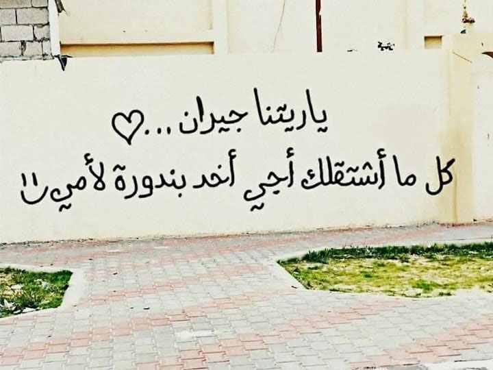 جداريات حب