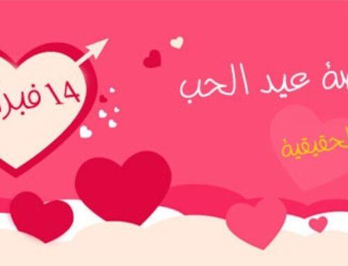 قصة عيد الحب التي جعلت من 14 فبراير عيد للحب