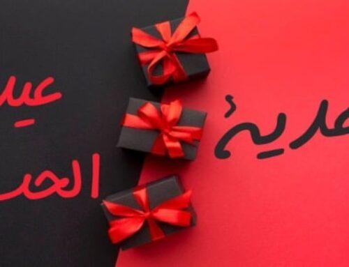 كادو عيد الحب رومانسي وجميل للتعبير عن الحب
