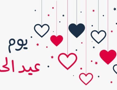 يوم عيد الحب واختلاف تاريخ الاحتفال به بين دول العالم