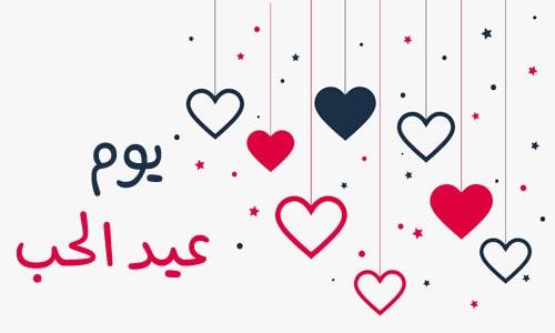 يوم عيد الحب