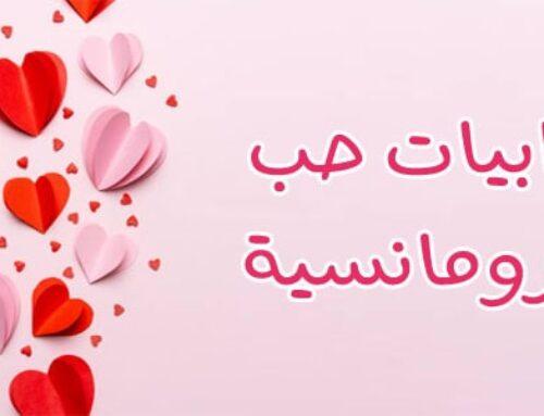 ابيات حب رومانسية راقية للعشاق تذوب القلب