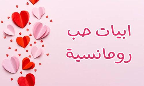 ابيات حب رومانسية