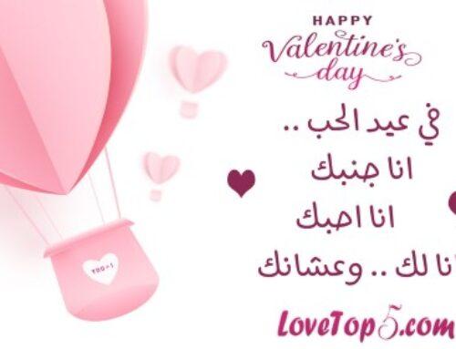 رسائل عيد الحب رسائل رومانسية راقية للعشاق