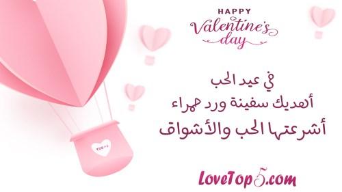 رسائل بمناسبة عيد الحب