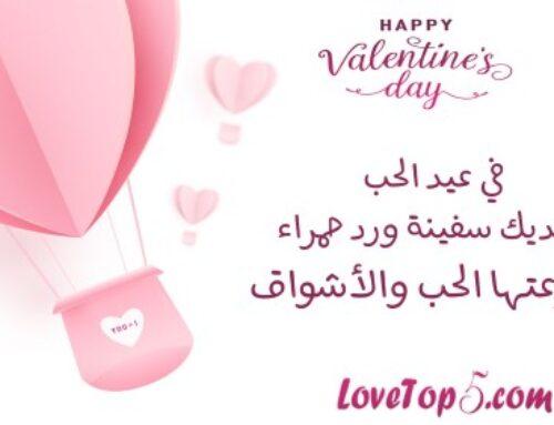 رسائل بمناسبة عيد الحب جديدة كلها رومانسية