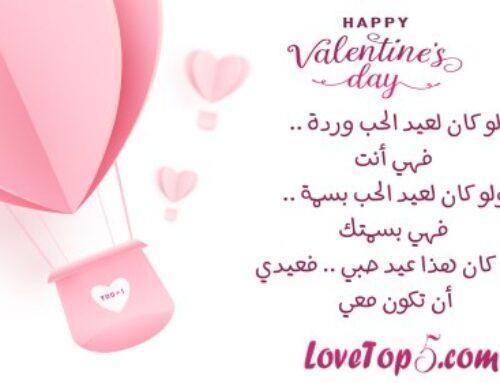 موعد عيد الحب مع رسائل رومانسية للتهنئة