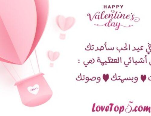كلام عن عيد الحب كله رومانسية وعشق
