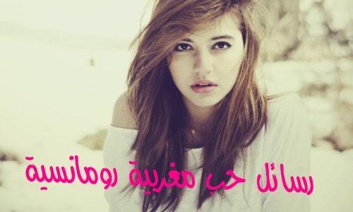 رسائل حب مغربية رومانسية كلها عشق وغرام