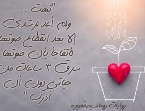 روايات رومانسيه قصيره كلها حب وغرام وعشق