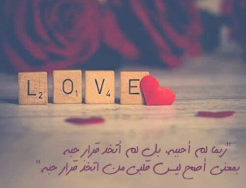 روايات قصيرة رومانسية كلها حب وعشق وغرام