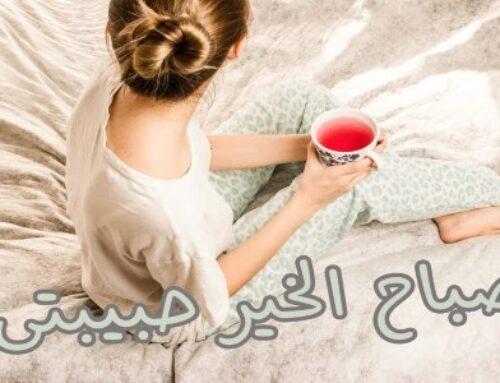 صباح الخير حبيبتي أحلى العبارات الرومانسية الصباحية