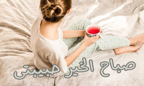 صباح الخير رومانسية