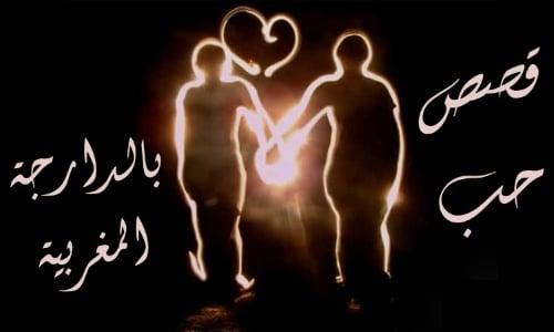 قصص حب بالدارجة المغربية 7 قصص جديدة