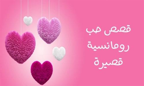 قصص حب رومانسية قصيرة أقوى حب وأجمل غرام