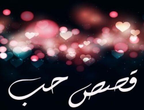 قصص حب رومانسية ممتعة تذوب القلب