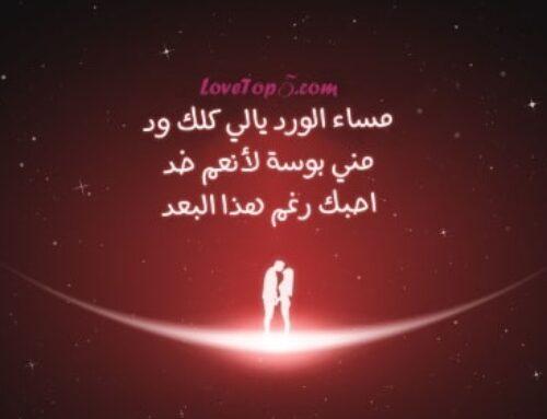 مساء الجمال والحب بأحلى الكلمات والصور الرومانسية