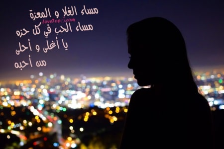 مساء الحب والجمال