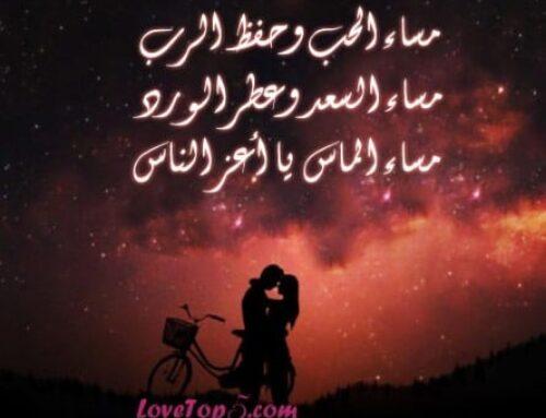 مساء الخير كلمات جميلة رومانسية