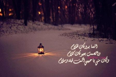 كلمات عن المساء والحب