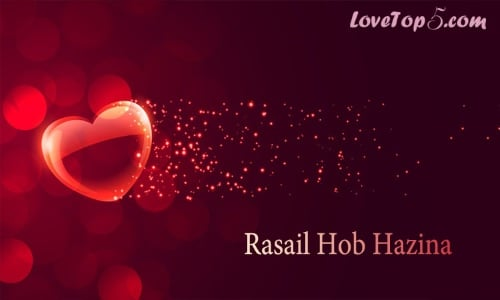 rasail hob hazina رسائل حب حزينة