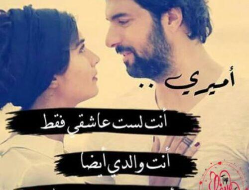 خواطر حب من القلب راقية ورومانسية للعشاق فقط