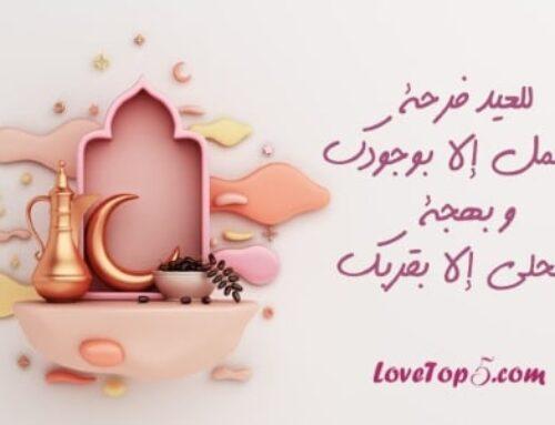رسائل تهنئة بالعيد للحبيب الغائب عبارات راقية رومانسية