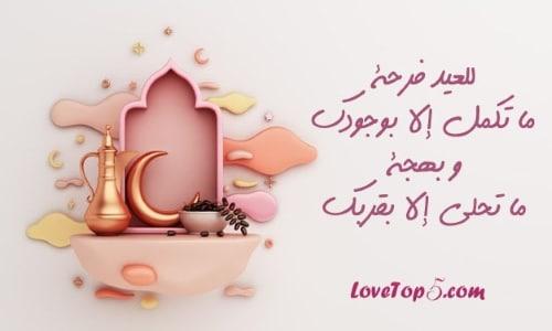رسائل تهنئة بالعيد للحبيب الغائب